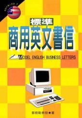 標準商用英文書信: 萬人出版125