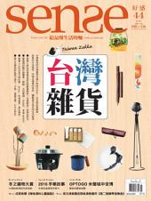 SENSE好感11月號 NO.44: 台灣雜貨 台灣樸實單純的生活展現