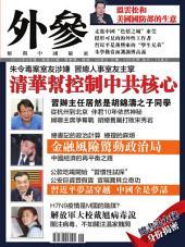 《外參》第37期: 清華幫控制中共核心