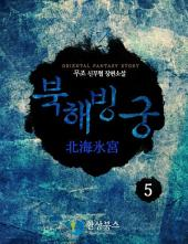 북해빙궁 5