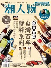 潮人物2014年1月號 vol.39: 台灣百年醬料系列