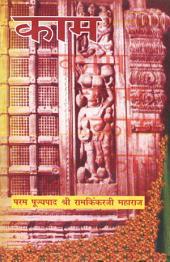 काम (Hindi Religious): Kaam (Hindi Religious)