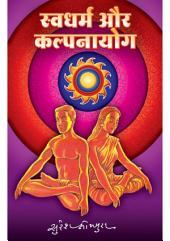 Swadharma And Kalpna Yog Hindi
