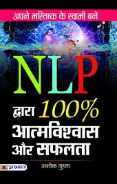 NLP Dwara 100% Atmavishwas Aur Safalta
