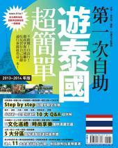 第一次自助遊泰國超簡單13-14版