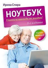Ноутбук: учиться никогда не поздно. 3-е изд.