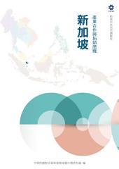新南向市調系列 《產業合作與拓銷商機 -新加坡篇》