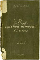 Курс русской истории в 5 частях. Часть 4