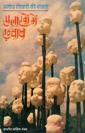 सलाखों में ख़्वाब (Hindi Gazal): Salakhon Main Khwab (Hindi Gazal)