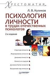 Психология личности в трудах отечественных психологов