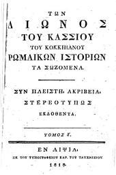 Cassii Dionis Coceinai Historiae romanae quae svpersvnt: Τόμος 4