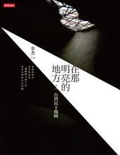 在那明亮的地方: 台灣民主地圖