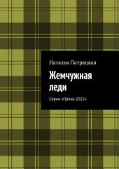 Жемчужная леди. Серия «Проза-2015»