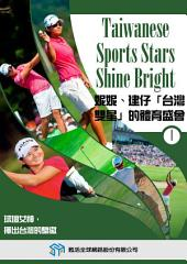 妮妮、建仔「台灣 雙星」的體育盛會/Taiwanese Sports Stars Shine Bright
