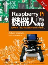 Raspberry Pi 機器人自造專案(電子書)
