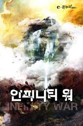 [연재] 인피니티 워 99화