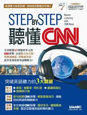 STEP BY STEP 聽懂CNN [有聲版]: 熱銷破萬冊,英語老師、外語系教授都推薦的英聽訓練寶典!