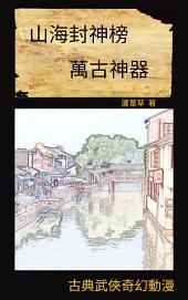 萬古神器之江嵐的記述: Graphic Novel 繁中漫畫版