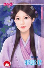 邪郎君~魔魅四公子之一<限>: 禾馬文化紅櫻桃系列135