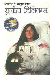 अंतरिक्ष में अद्भुत प्रयास सुनीता विलियम्स : Antariksh Mein Adhbhut Prayas Sunita Williams