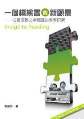 一個橋樑書的新願景: 從圖像到文字閱讀的教學研究