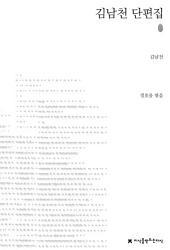 초판본 김남천 단편집