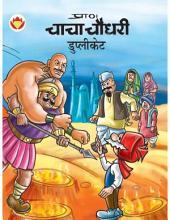 Chacha Chaudhary Duplicate Hindi
