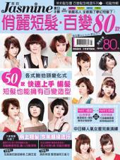 Jasmine髮型書 百變髮型精選系列: 俏麗短髮‧百變80款