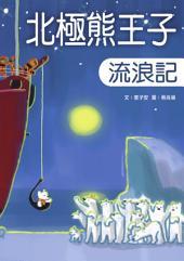 北極熊王子流浪記: 小兵故事百匯01