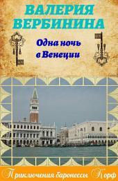 Одна ночь в Венеции