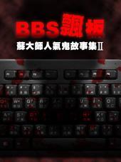 BBS飄板-蘇大師人氣鬼故事集Ⅱ