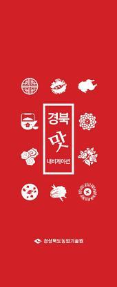 경북 맛 내비게이션: 경상북도 농업기술원