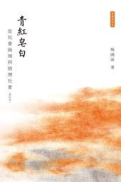 青紅皂白:從社會倫理到倫理社會(修訂本)(第二版)