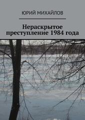 Нераскрытое преступление 1984 года