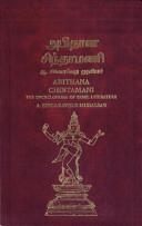 Abithana Chintamani PDF