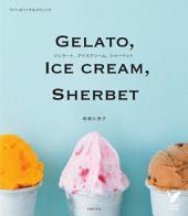 義式冰淇淋、冰淇淋、雪寶: ジェラート、アイスクリーム、シャーベット