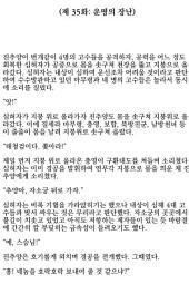 [연재] 금선탈각-황금꽃의 전설 35화