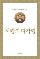 이광수 문학전집 소설 11- 사랑의 다각형