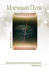 Млечный путь No 3, 2013 (6)