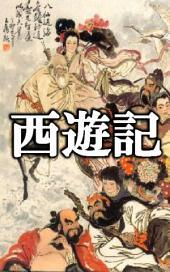 西遊記: Journey to the West
