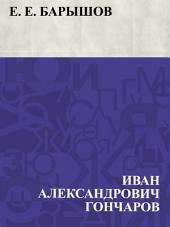 Е. Е. Барышов