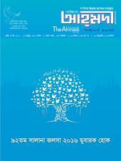 পাক্ষিক আহ্মদী - নব পর্যায় ৭৮বর্ষ । ১৪ ও ১৫তম সংখ্যা । ১৫ই ফেব্রুয়ারী, ২০১৬ইং | The Fortnightly Ahmadi - New Vol: 78 - Issue: 14 & 15 - Date: 15th February 2016