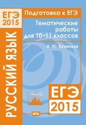 Подготовка к ЕГЭ в 2015 году. Русский язык. Тематические работы для 10-11 классов