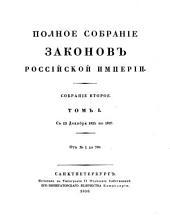 Полное собрание законов Российской Империи: Объемы 1-2
