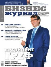 Бизнес-журнал, 2008/01: Кемеровская область