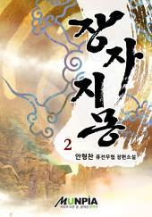 장자지몽 2권