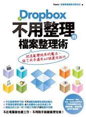 Dropbox 不用整理的檔案整理術: 把混亂變效率的魔法,除了同步還有60個運用技巧