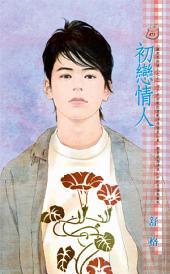 初戀情人~藏起來的情人之七: 禾馬文化甜蜜口袋系列462