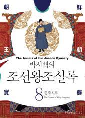 박시백의 조선왕조실록 8 - 중종실록