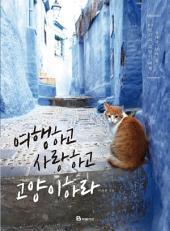 여행하고 사랑하고 고양이하라: 6개국 30여 곳 80일간의 고양이 여행